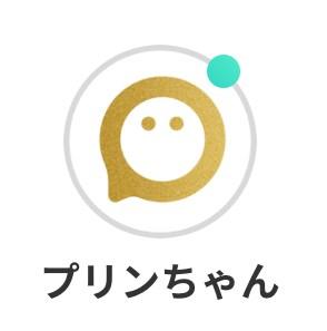 送金アプリ「プリン(Pring)」のプリンちゃん