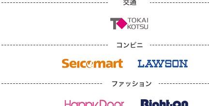 PayPay(ペイペイ)の近日対応リストに北海道コンビニセイコーマートがリスト入り