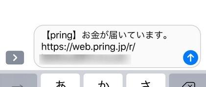 Pringでお金をおくる時のSMSメッセージ文面