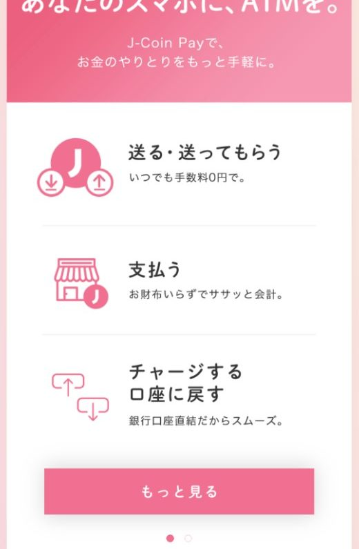 J-CoinPayの使い方・使い道