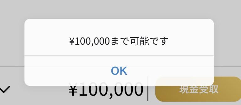 セブン銀行ATMで出金できる金額の上限は10万円までです。