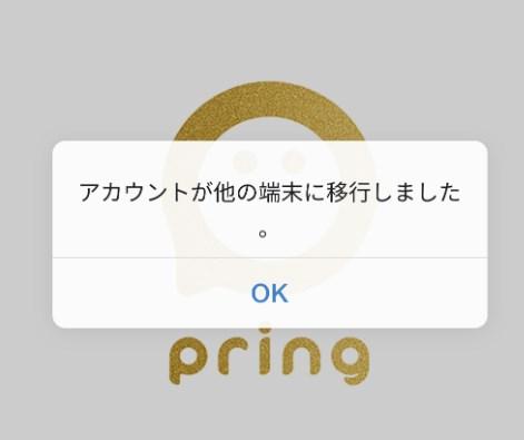 Pring「アカウントが他の端末に移行しました」と表示