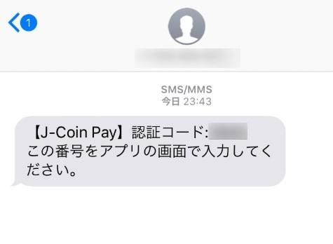 J-CoinPayの認証コードがSMSで送られてくる