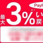 PayPay(ペイペイ)キャッシュバック還元率・付与率