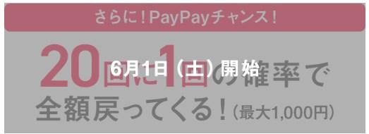 6月1日開始のPayPayチャンス