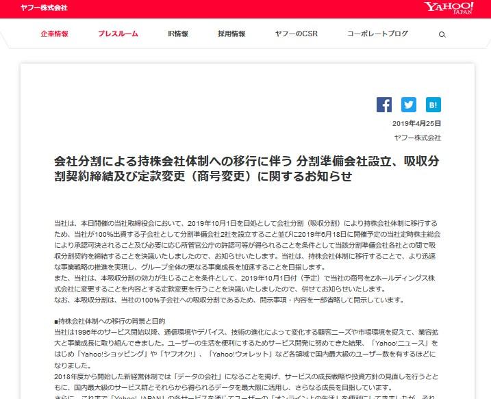 「Zホールディングス」という名前にYahoo!JAPANが社名変更