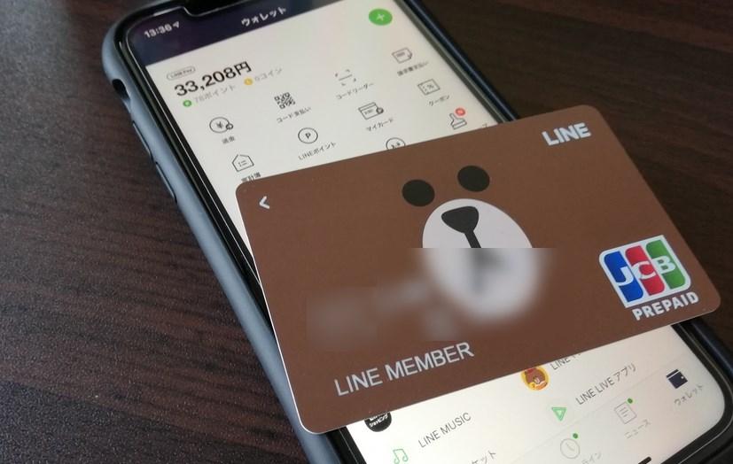LINEPayカードが手元に届いたらすること