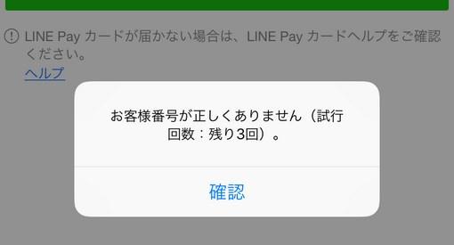 LINE Payカードのお客様番号を間違えるとNG