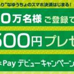 無料登録で500円もらえる!ゆうちょPay デビューキャンペーンの参加方法