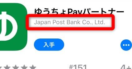 ゆうちょペイ提供リンク