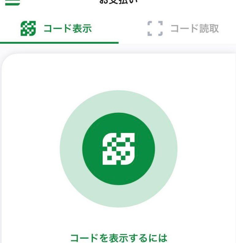 ゆうちょPayの設定登録が完了した画面