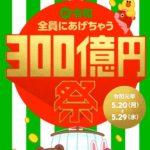 LINE Pay(ラインペイ)300億円全員にあげちゃう祭キャンペーン