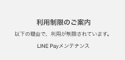 「LINE Pay メンテナンス」で銀行口座が登録できない