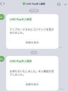 LINE Pay本人確認完了のアナウンス