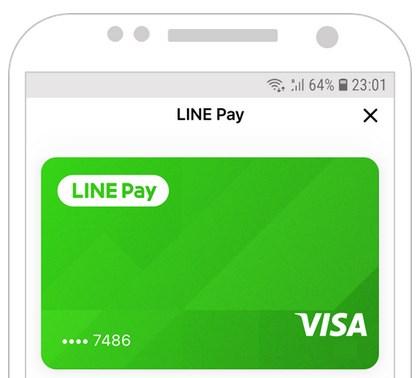 LINE Pay Visaカードいつから?