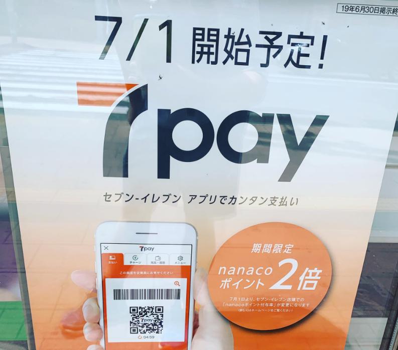 セブンペイ(7Pay)のキャンペーン情報:7月1日の開始に合わせてセブン-イレブン全店で実施か?
