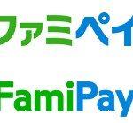 ファミペイ(FamiPay)の仕組みと機能