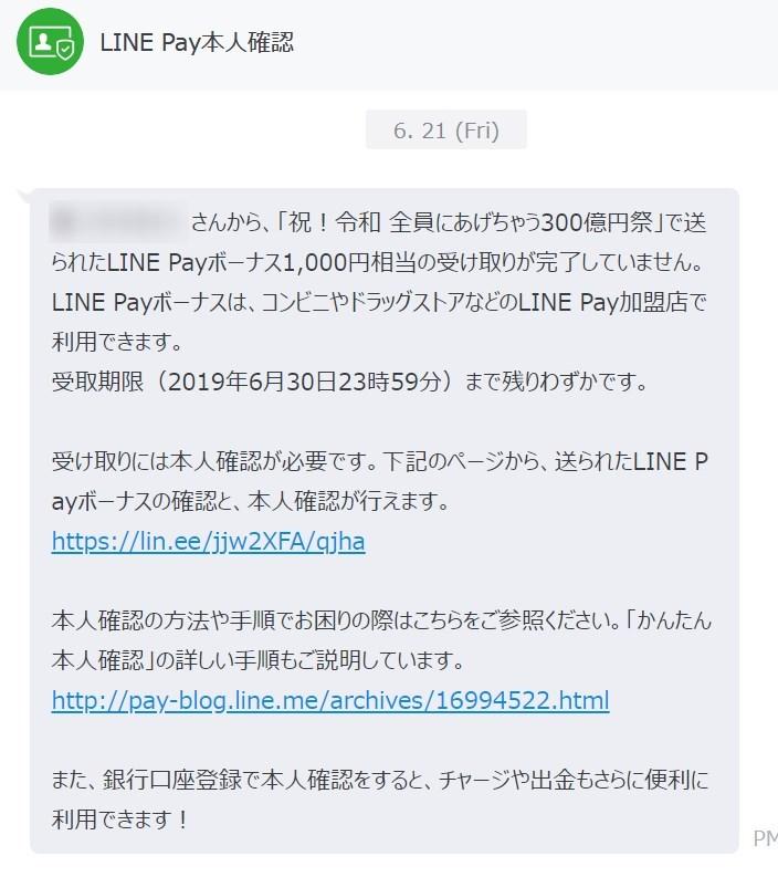 LINE Pay本人確認さんのメッセージ