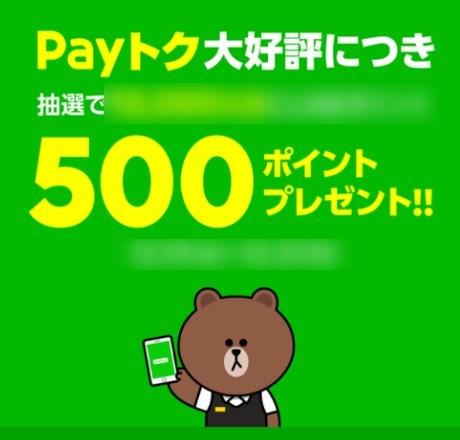 「LINE Pay(ラインペイ)」の定番キャンペーンのひとつに「Payトク」というのがあります。