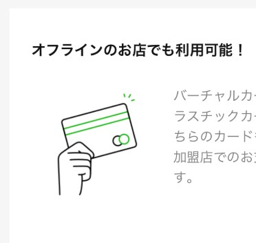 審査なしのLINE Pay(ラインペイ)カード