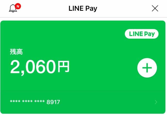 モバイル決済アプリ「LINE Pay(ラインペイ)」