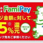 ファミペイチャージ15%(最大)おトク