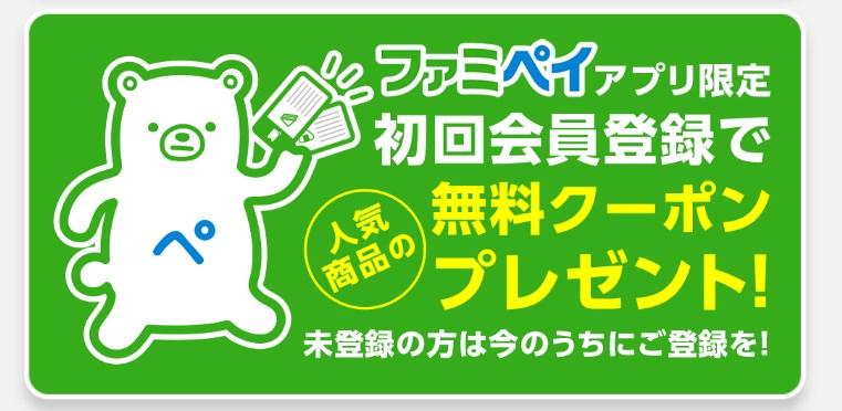 ファミペイ0円クーポン