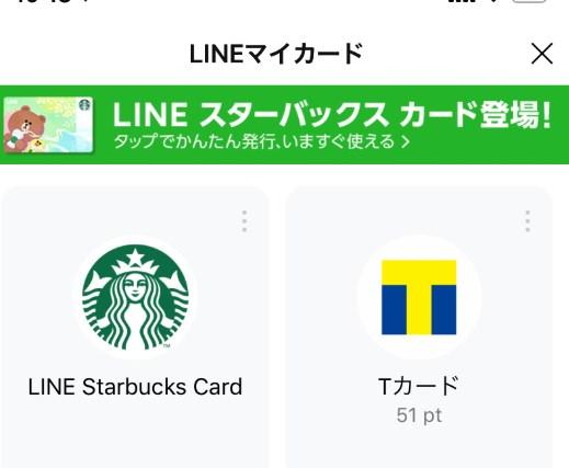 LINEマイカードのTカード