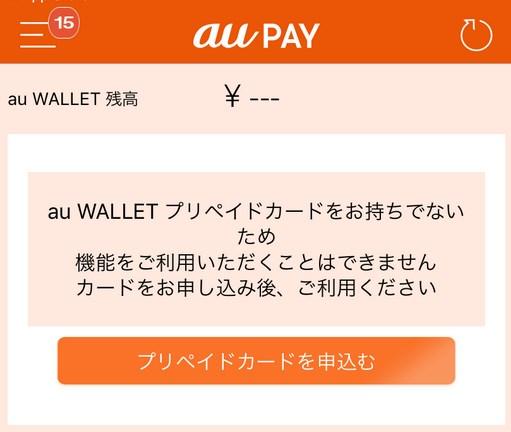 au WALLET(エーユーウォレット)プリペイドカードがないと使えない