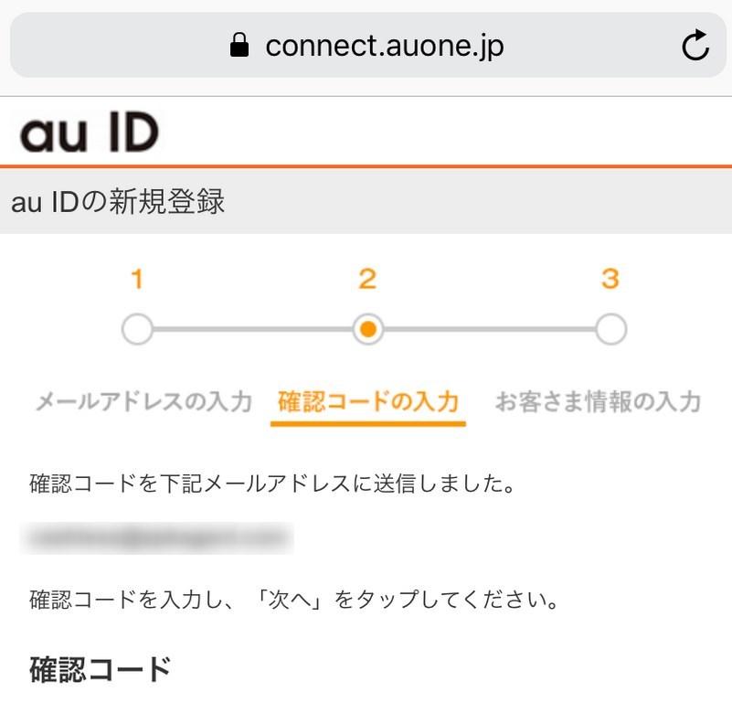 au IDのキャリアフリー新規登録方法
