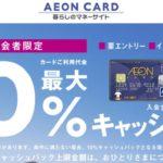 【イオンカードキャンペーン使えない買い物・購入対象】10万円還元チャンスで得だし秀逸なネット銀行
