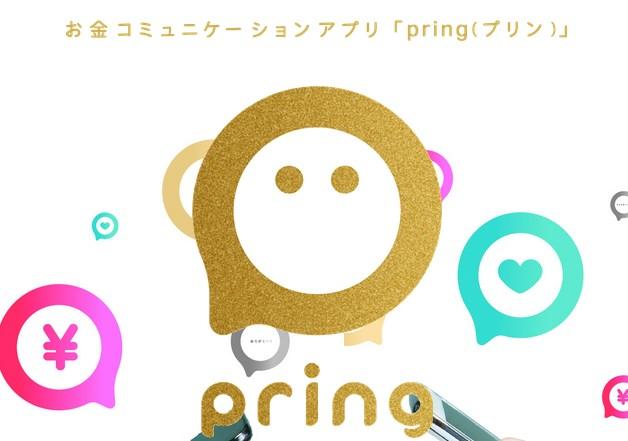 プリン(Pring)とは?