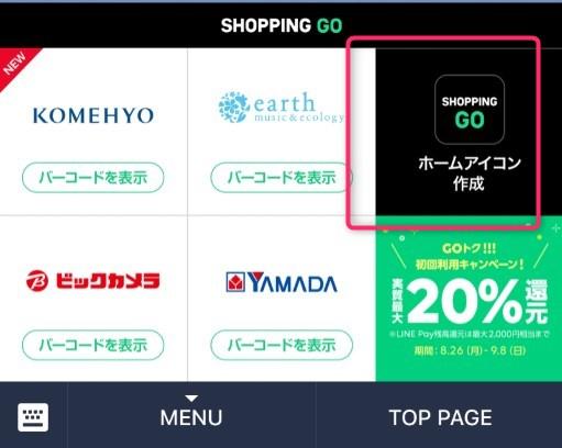 「SHOPPING GO(ショッピングゴー)」アイコンをホーム画面に追加