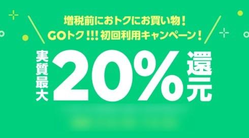 「SHOPPING GO(ショッピングゴー)」では「増税前におトクにお買い物!GOトク!!! 20%還元キャンペーン」