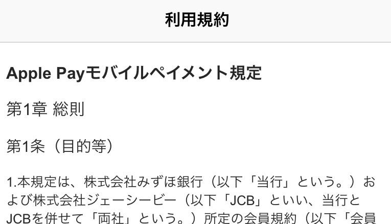 Apple Payモバイルペイメント規定