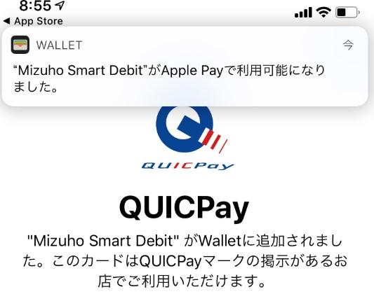 QUICPayで支払いができるように登録されます