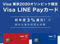 LINE Pay VISA(ラインペイビザ)カード概要
