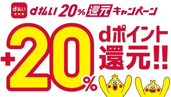 ドコモd払い:20%還元キャンペーン