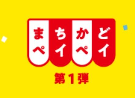 まちかどペイペイ第1弾ロゴ