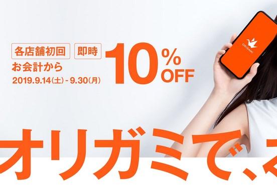 ヤマダ電機グループの各店で、はじめてのお支払いが10%OFF。