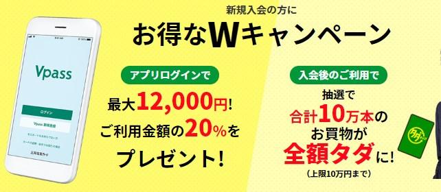 三井住友カード:お得なWキャンペーン
