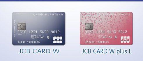 JCBカード:ポイント10倍キャンペーン