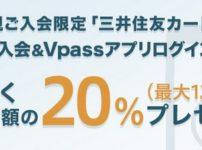 三井住友カードでも新規限定カード利用で全員20%大還元キャンペーン