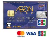 イオンカード(クレカ)