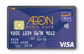 イオン銀行デビットカード(JCB/VISA)