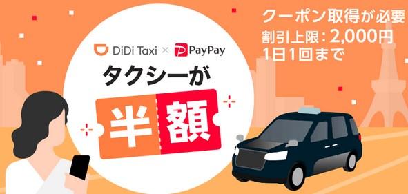 コラボキャンペーン「PayPayならDiDiのタクシーが半額で乗れちゃうキャンペーン!」