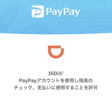 PayPayとDiDiの連携を許可
