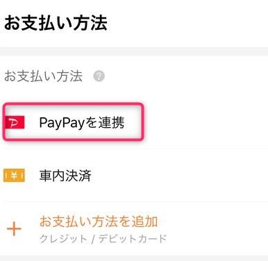 「PayPayを連携」を選択
