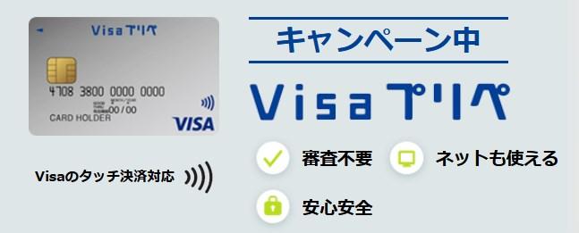 Visaプリペの情報