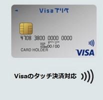 Visaプリペ(三井住友カード)で小学生・中学生の子供に初めて持たせるプリペイドカード・電子マネーにおすすめ